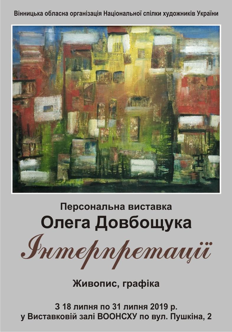Выставка Довбощук